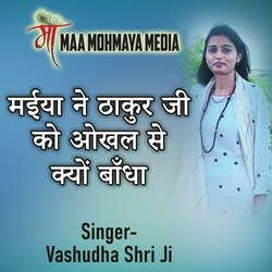 Maiya Ne Thaakur Ji Ko Okhal Se Kyon Baandha songs