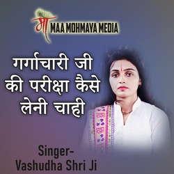 Gargachari Ki Pariksha Kaise Leni Chahi songs