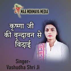 Krishna Ji Ki Vrindavan Se Vidai songs