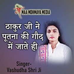 Thakur Ne Putna Ki Godh Mai Jate Hi songs