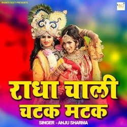 Radha Chali Chatak Matak songs
