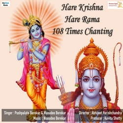 Hare Krishna Hare Rama 108 Times Chanting songs