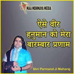 Aise Veer Hanuman Ko Mera Baarambaar Pranaam songs