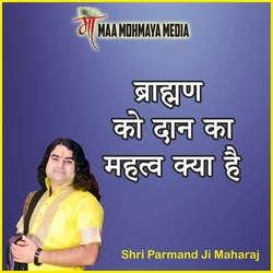 Braahman Ko Daan Ka Mahatav Kya Hai songs