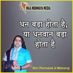 Dhan Bada Hota Hai Ya Dhanvaan Bada Hota Hai songs