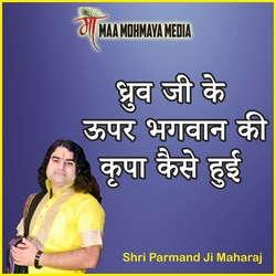 Dhruv Ji Ke Upar Bhagavaan Ki Kripa Kaise Hui songs