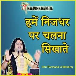 Hame Nijdhar Par Chalana Sikhaate songs