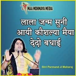 Laala Janm Suni Aaye Kaushalya Maiya Dedo Badhaee songs
