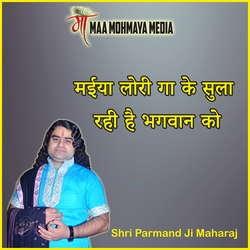 Maeeya Lori Ga Ke Sula Rahi Hai Bhagavan Ko songs