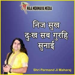 Nij Sukh Duhkh Sab Gurahi Sunai songs