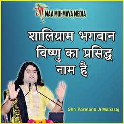 Shaaligraam Bhagavan Vishnu Ka Prasidh Naam Hai songs
