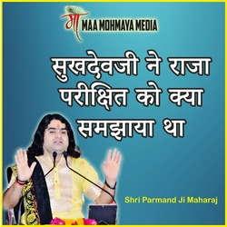 Sukhadev Ji Ne Raaja Parikshit Ko Kya Samajhaya Tha songs