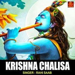 KrishanChalisa songs