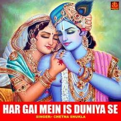 Har Gai Mein Is Duniya Se songs