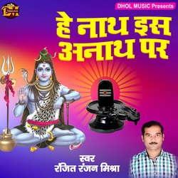 HeyNath Is Anath Par songs