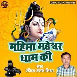 MahimaMaheshwar Dham Ki songs