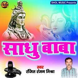 SadhuBaba songs