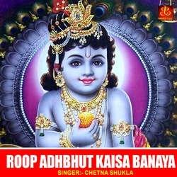 Roop Adhbhut Kaisa Banaya songs