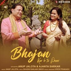 Bhajan Kar Le Tu Prani songs