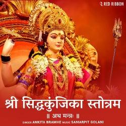 Shree Siddhakunjika Stotram (Atha Mantra) songs