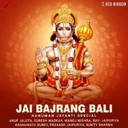 Jai Bajrang Bali - Hanuman Jayanti Special songs