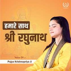 Hamare Sath Shri Raghunath songs