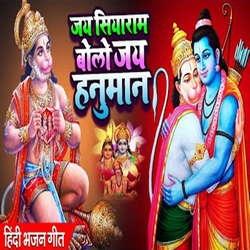 Jai Siya Ram Bolo Jai Hanuman songs