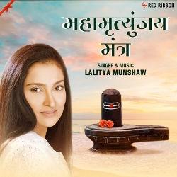 Listen to Mahamrityunjay Mantra songs from Mahamrityunjay Mantra