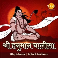 Sri Hanuman Chalisa songs