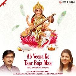 Ab Veena Ke Taar Baja Maa songs
