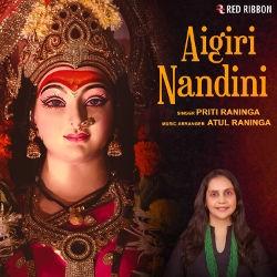 Aigiri Nandini songs