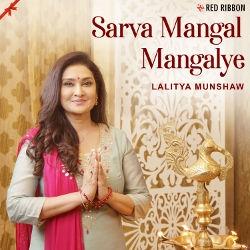 Sarva Mangal Mangalye songs