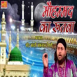 मुहम्मद का रुतबा songs