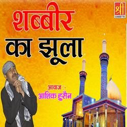 Shabbir Ka Jhula songs