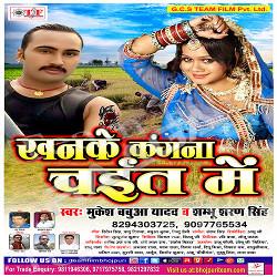 Khanke Kangna Chait Mein songs