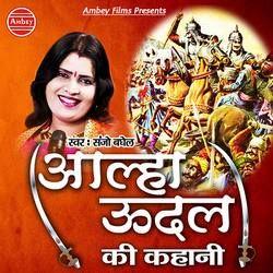 Listen to Aalha Udal Ki Kahani songs from Aalha Udal Ki Kahani