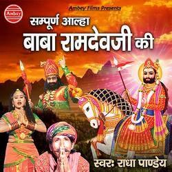 Sampurna Aalha Baba Ramdevji Ki songs