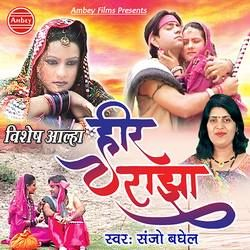 Vishesh Aalha Heer Ranjha songs