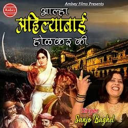 Aalha Ahilyabai Holkar Ki songs