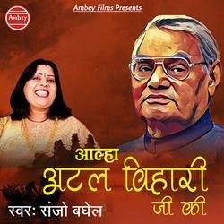 Aalha Atal Bihari Ji Ki songs