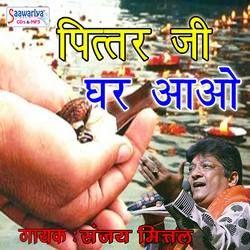 Pitar Ji Ghar Aao songs
