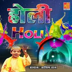 Listen to Aao Sakhi Ri Khele Holi songs from Holi
