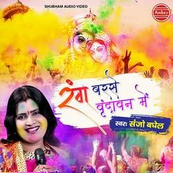 Listen to Rang Barse Vrindavan Me songs from Rang Barse Vrindavan Me
