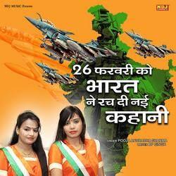 26 Febuary Ko Bharat Ne Rach Di Nayi Kahani songs