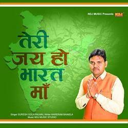Teri Jai Ho Bharat Maa songs