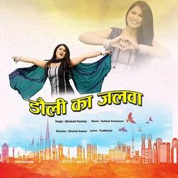 Dolly Ka Jalwa songs