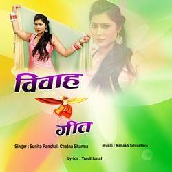 Vivah Geet songs