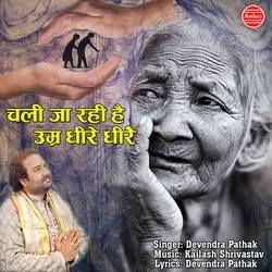 Chali Ja Rahi Hai Umar Dhire Dhire songs