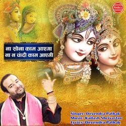 Na Sona Kaam Aayega Na Chandi Kaam Aayegi songs