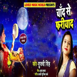 Chand Se Fariyad songs